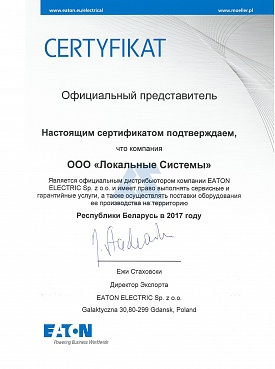 Сертификат дистрибутора  Eaton Electric