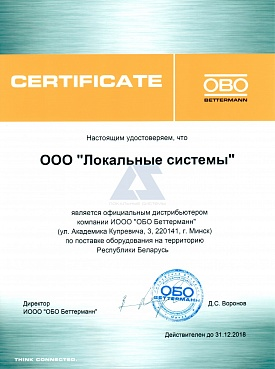 Сертификат дистрибутора OBO Bettermann